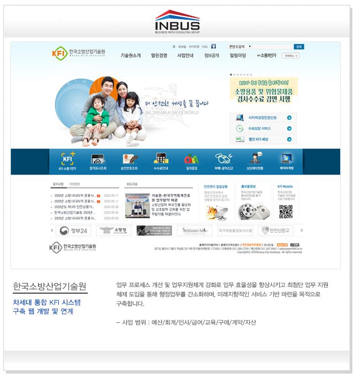 한국소방산업기술원.jpg